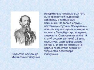 Скульптор Александр Михайлович Опекушин. Изнурительно-тяжелым был путь сына к