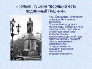 «Только Пушкин творящий есть подлинный Пушкин». А.М. Опекушин изобразил поэт