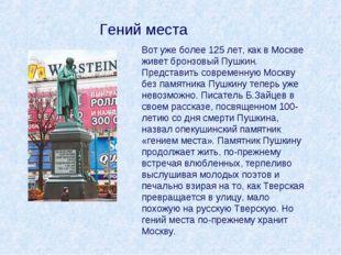 Вот уже более 125 лет, как в Москве живет бронзовый Пушкин. Представить совре