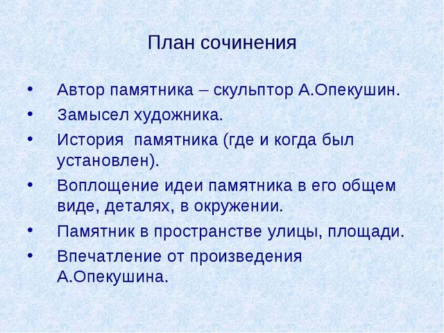 План сочинения Автор памятника – скульптор А.Опекушин. Замысел художника. Ист...