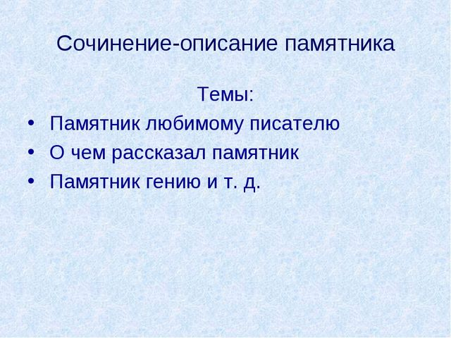 Сочинение-описание памятника Темы: Памятник любимому писателю О чем рассказал...