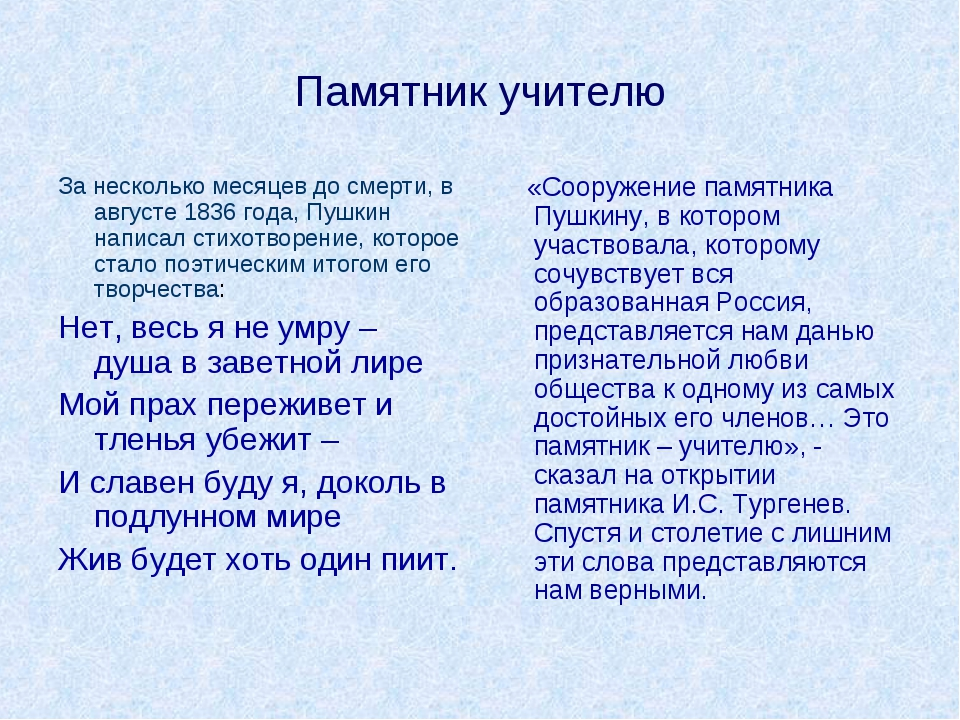Памятник учителю За несколько месяцев до смерти, в августе 1836 года, Пушкин...