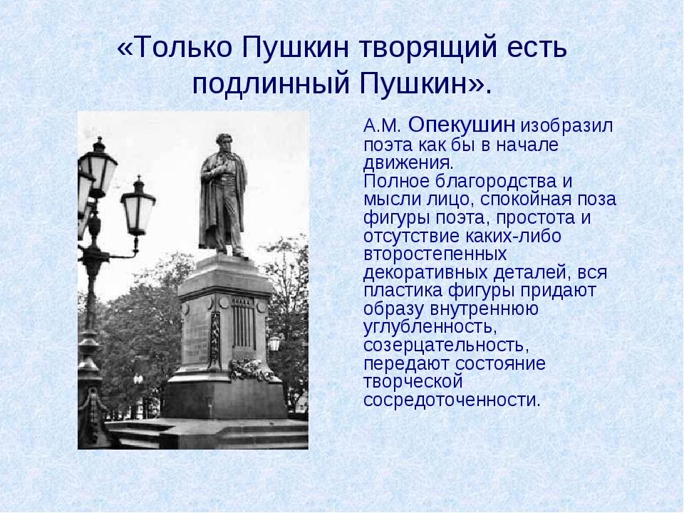 «Только Пушкин творящий есть подлинный Пушкин». А.М. Опекушин изобразил поэт...