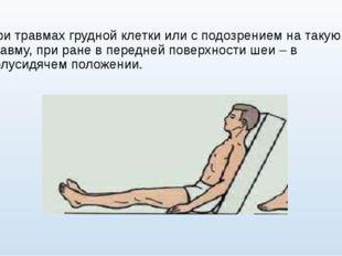 При травмах грудной клетки или с подозрением на такую травму, при ране в пере