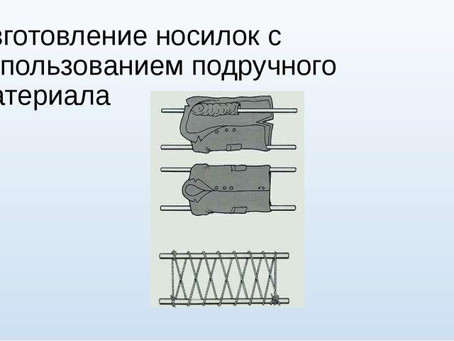 Изготовление носилок с использованием подручного материала
