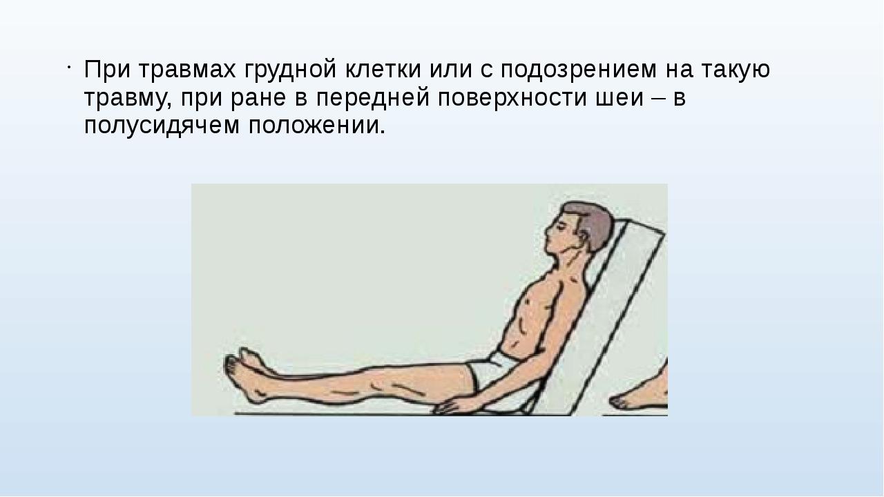 При травмах грудной клетки или с подозрением на такую травму, при ране в пере...
