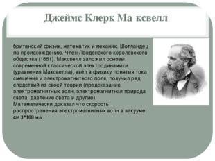 Джеймс Клерк Ма́ксвелл британский физик, математик и механик. Шотландец по пр