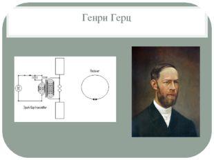 Генри Герц