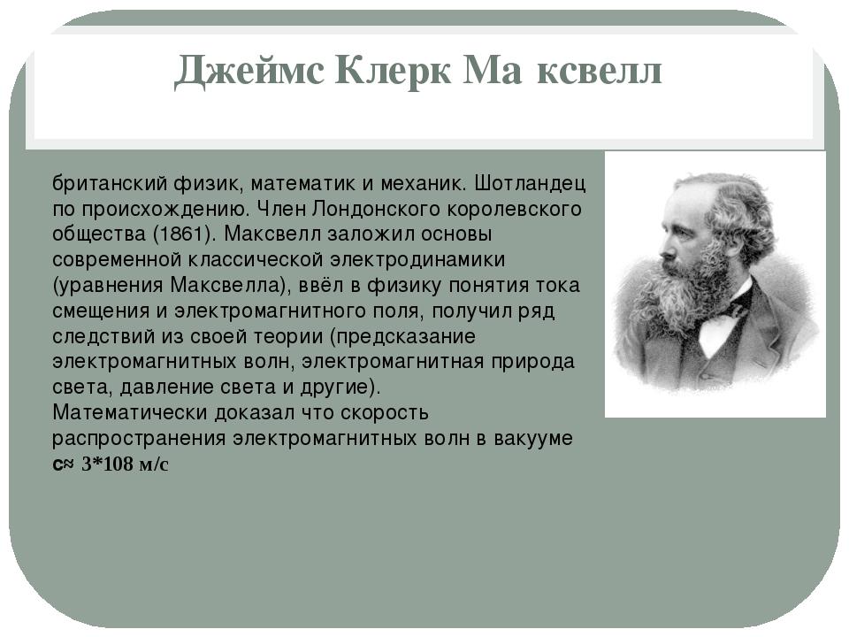 Джеймс Клерк Ма́ксвелл британский физик, математик и механик. Шотландец по пр...