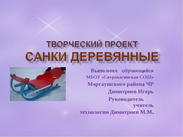 Выполнил обучающийся МБОУ «Сятракасинская СОШ» Моргаушского района ЧР Димитри...