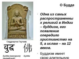 О Будде Одна из самых распространенных религий в Индии – буддизм, его появлен