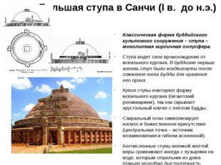 Большая ступа в Санчи (I в. до н.э.) Классическая форма буддийского культовог