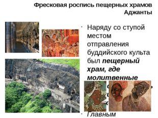 Фресковая роспись пещерных храмов Аджанты Наряду со ступой местом отправления