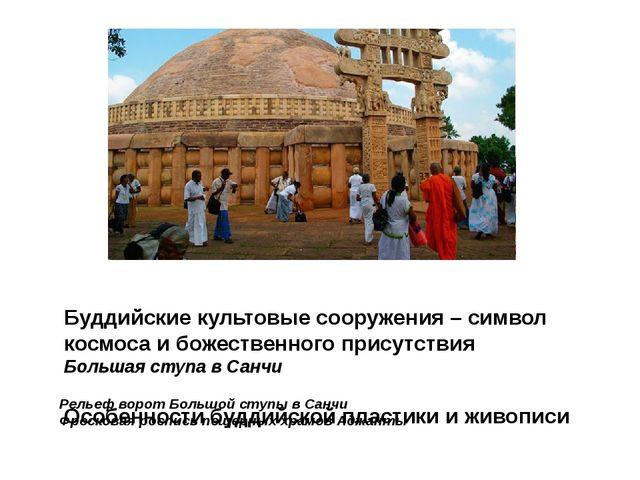 Буддийские культовые сооружения – символ космоса и божественного присутствия...