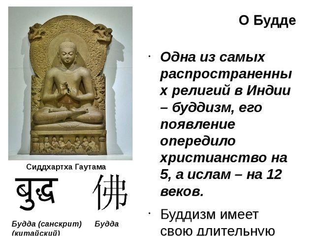 О Будде Одна из самых распространенных религий в Индии – буддизм, его появлен...