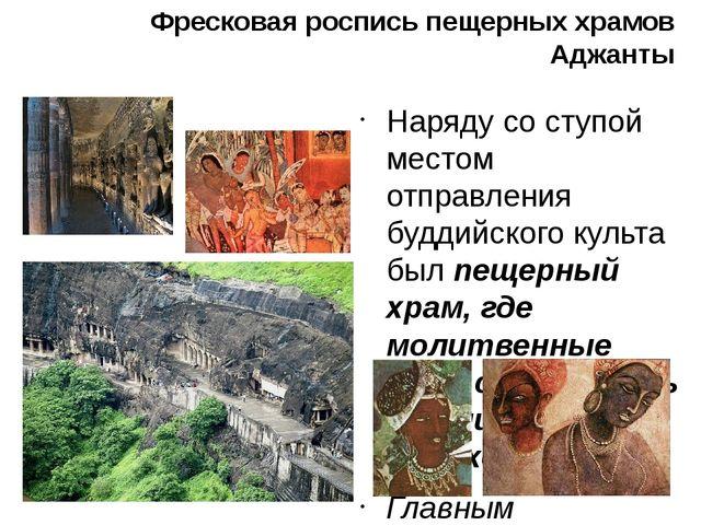 Фресковая роспись пещерных храмов Аджанты Наряду со ступой местом отправления...