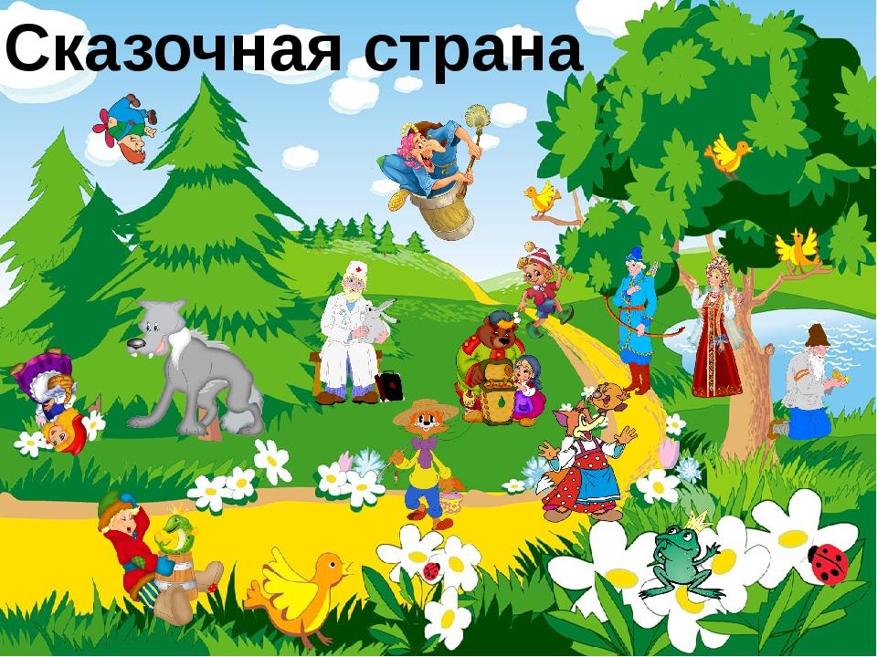 Сказочная страна