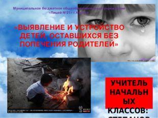 Муниципальное бюджетное общеобразовательное учреждение «Лицей №21» г.Курска «