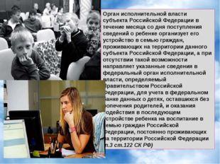 Орган исполнительной власти субъекта Российской Федерации в течение месяца со