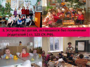 3. Устройство детей, оставшихся без попечения родителей ( ст. 123 СК РФ).