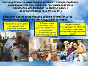 Защита личных и имущественных прав и интересов детей, утративших по тем или и