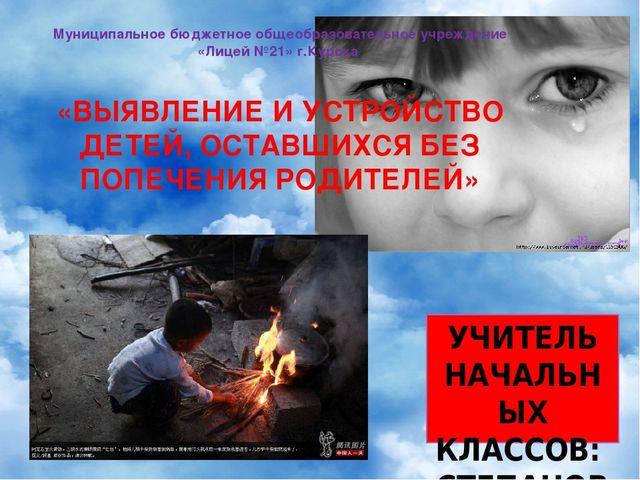Муниципальное бюджетное общеобразовательное учреждение «Лицей №21» г.Курска «...