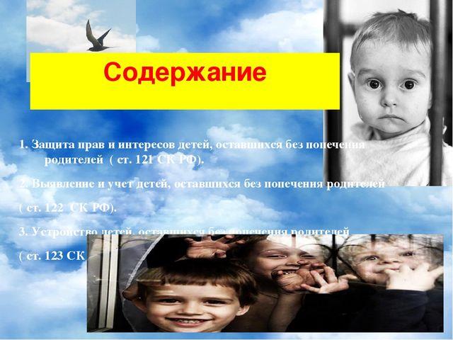 Содержание 1. Защита прав и интересов детей, оставшихся без попечения родител...
