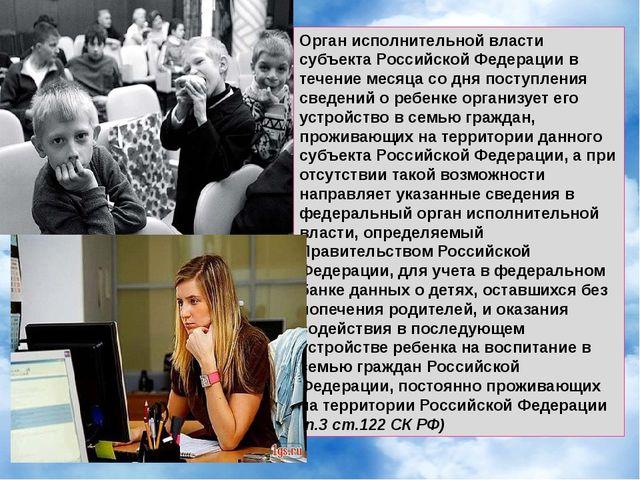 Орган исполнительной власти субъекта Российской Федерации в течение месяца со...