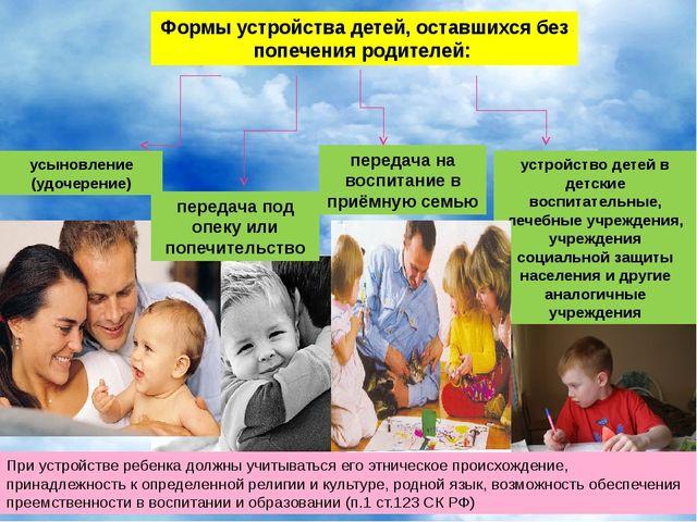 При устройстве ребенка должны учитываться его этническое происхождение, прина...