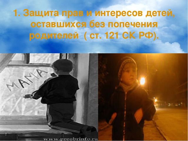 1. Защита прав и интересов детей, оставшихся без попечения родителей ( ст. 12...
