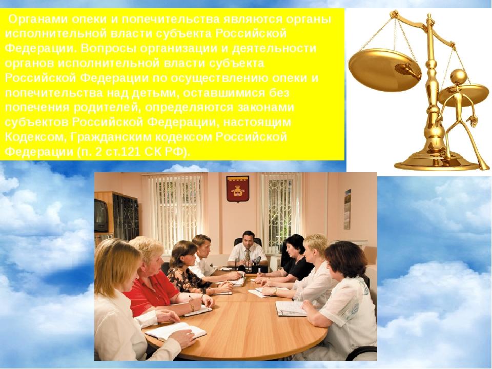 Органами опеки и попечительства являются органы исполнительной власти субъек...