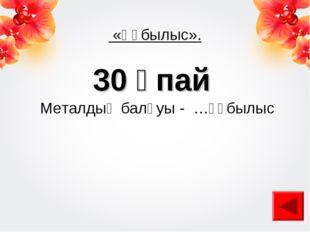 «Құбылыс». 30 ұпай Металдың балқуы - …құбылыс