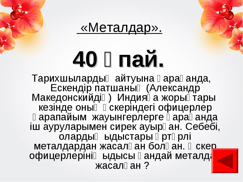 «Металдар». 40 ұпай. Тарихшылардың айтуына қарағанда, Ескендір патшаның (Але...