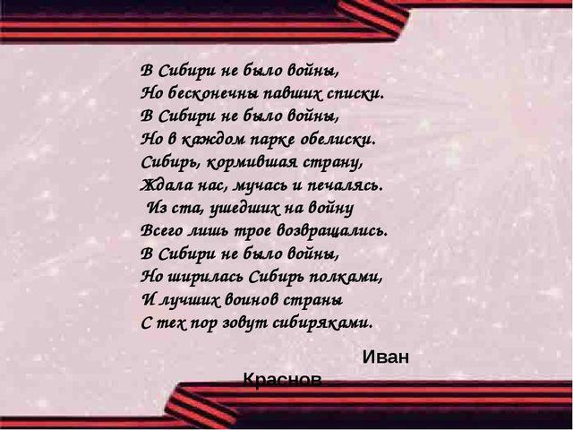 В Сибири не было войны, Но бесконечны павших списки. В Сибири не было войны...