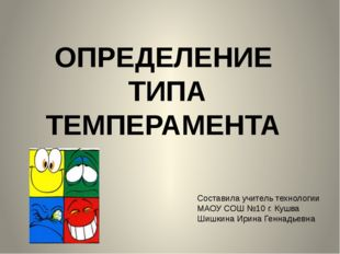 ОПРЕДЕЛЕНИЕ ТИПА ТЕМПЕРАМЕНТА Составила учитель технологии МАОУ СОШ №10 г. Ку