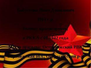 Бабусенко Иван Данилович 1914 г.р. Звание: красноармеец в РККА с 01.1942 год