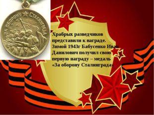 Храбрых разведчиков представили к награде. Зимой 1943г Бабусенко Иван Данило