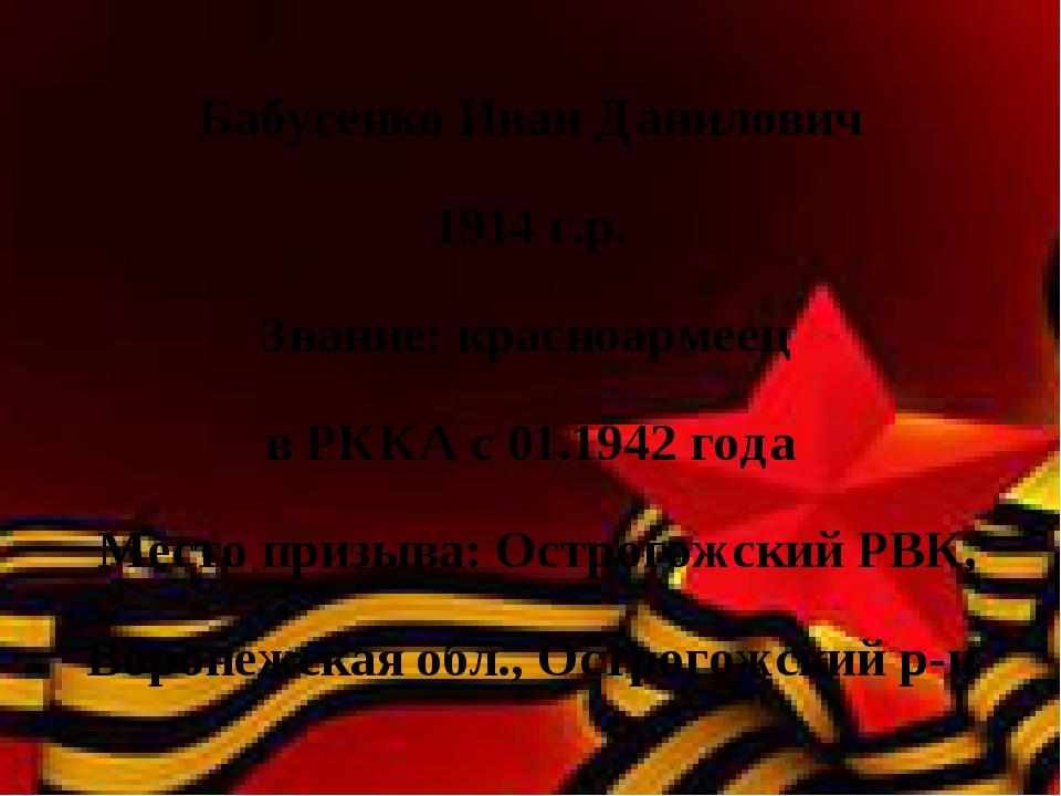 Бабусенко Иван Данилович 1914 г.р. Звание: красноармеец в РККА с 01.1942 год...
