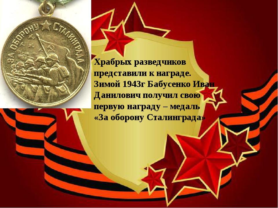 Храбрых разведчиков представили к награде. Зимой 1943г Бабусенко Иван Данило...