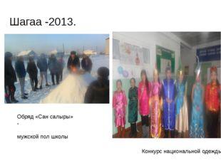 Обряд «Сан салыры» - мужской пол школы Шагаа -2013. Конкурс национальной одежды