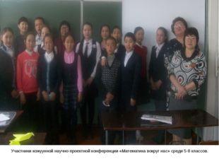 Участники кожуунной научно-проектной конференции «Математика вокруг нас» сред