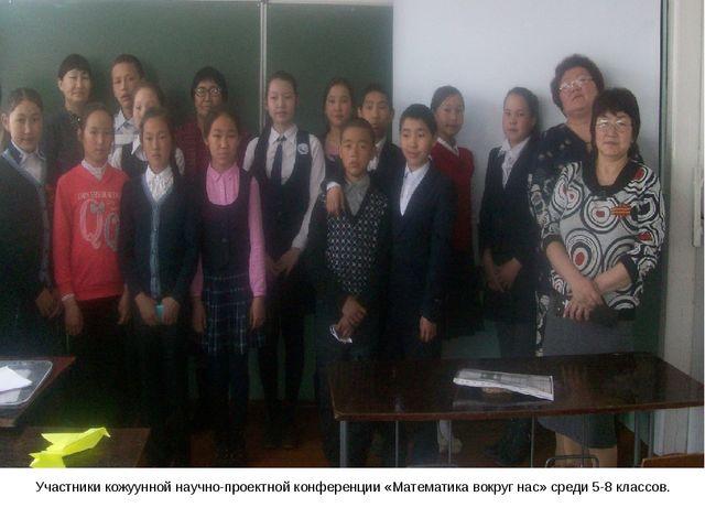 Участники кожуунной научно-проектной конференции «Математика вокруг нас» сред...