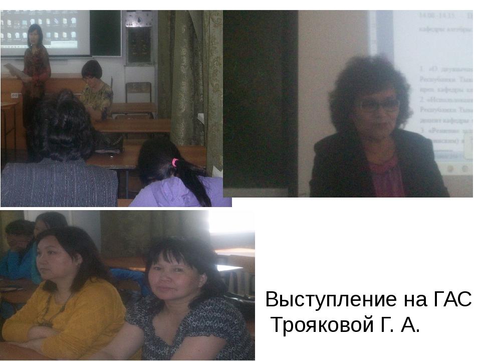 Выступление на ГАС Трояковой Г. А.