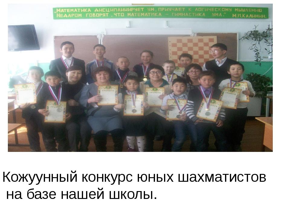Кожуунный конкурс юных шахматистов на базе нашей школы.