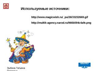 Зыбина Татьяна Петровна http://www.magicwish.ru/_pu/26/33232669.gif http://mu