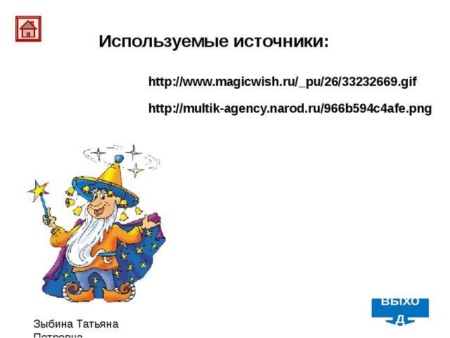 Зыбина Татьяна Петровна http://www.magicwish.ru/_pu/26/33232669.gif http://mu...