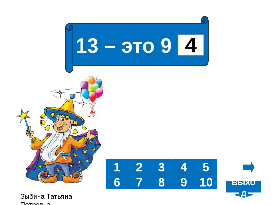 13 – это 9 и 2 3 4 5 6 7 8 10 1 9 4 Зыбина Татьяна Петровна выход