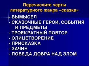 - ВЫМЫСЕЛ - СКАЗОЧНЫЕ ГЕРОИ, СОБЫТИЯ И ПРЕДМЕТЫ - ТРОЕКРАТНЫЙ ПОВТОР - ОЛИЦЕТ