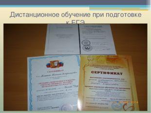 Дистанционное обучение при подготовке к ЕГЭ