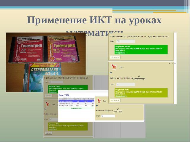Применение ИКТ на уроках математики